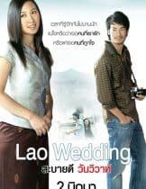 Lao Wedding (2011) สะบายดี 3 วันวิวาห์