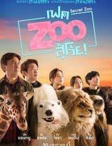 Secret Zoo (2020) เฟคซู สู้เว้ย