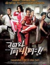The Kick (2011) วอนโดนเตะ