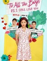 To All the Boys: P.S. I Still Love You (2020) แด่ชายทุกคนที่ฉันเคยรัก