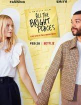 All the Bright Places (2020) แสงแห่งหวังที่ทุกฝั่งฟ้า