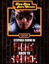 Fight Back to School (1991) คนเล็กนักเรียนโต