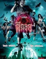 Ghost Variety (2005) วาไรตี้ผีฉลุย