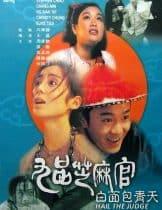 Hail the Judge (Gau ban ji ma goon Bak min Bau Ching Tin) (1994) เปาบุ้นจิ้นหน้าขาว