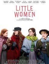 Little Women (2019) ลิตเติ้ล วูแม่น สี่ดรุณี