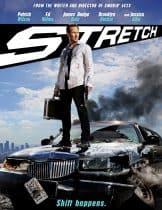Stretch (2014) คืนโคตรบ้ากับโชเฟอร์มหาซวย