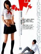 Sundome (2007) ป่วนน้องใหม่จี๊ดใจได้อีก 1