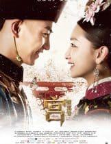 The Palace (2013) จอมนางวังต้องห้าม