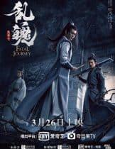 The Untamed Fatal Journey (2020)