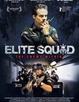 Elite 2 (2010) ปฏิบัติการหยุดวินาศกรรม