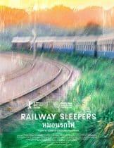 Railway Sleepers (2016) หมอนรถไฟ