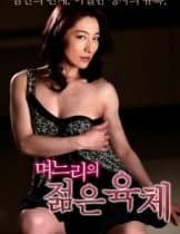 A Young Man In The Womb (2018) ญี่ปุ่น 18+