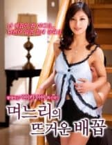 A hot belly of a daughter in law (2018) ญี่ปุ่น 18+