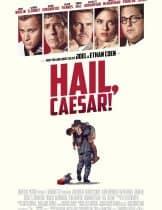 Hail Caesar (2016) กองถ่ายป่วน ฮากวนยกกอง