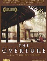 The Overture (2004) โหมโรง