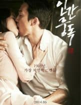 Obsessed (2014) เกาหลี 18+