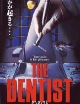 The Dentist (1996) คลีนิกสยองของดร.ไฟน์สโตน