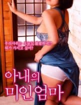 Too Dirty Mother in Law (2018) ญี่ปุ่น 18+