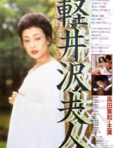 Lady Karuizawa (1982) เลดี้คารุอิซาวะ