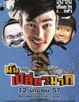 Mun Pleaw Mak (2014) มันเปลี่ยวมาก