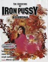 The Adventures of Iron Pussy