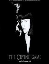 The Crying Game (1992) ดิ่งลึกสู่ห้วงรัก