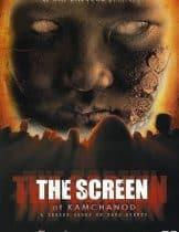 The Screen at Kamchanod