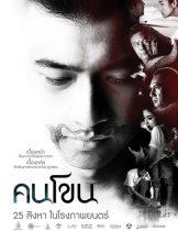 Kon Khon (2011) คนโขน