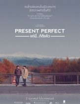 Present Perfect (2017) แค่นี้…ก็ดีแล้ว