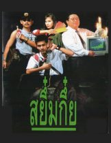 Sayumkui (1991) สยึ๋มกึ๋ย