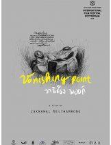 Vanishing Point (2015) วานิชชิ่ง พอยท์