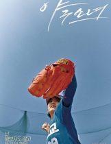 Baseball Girl (2019) (อีจูยอง)