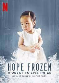 Hope Frozen (2018) ความหวังแช่แข็ง ขอเกิดอีกครั้ง