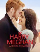 Harry & Meghan: A Royal Romance (2018) โรแมนติกของราชวงศ์แฮร์รี่ และ เม