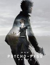 Psycho-Pass: The Movie (2015) ไซโคพาส ถอดรหัสล่า เดอะมูฟวี่