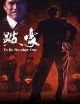 To Be Number One (Bai Ho) (1991) เป๋ห่าวเป็นเจ้าพ่อ