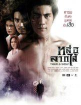 Loh Lak Sai (2013) หล่อลากไส้