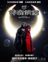 Mr. And Mrs. Incredible (2011) ฮ้อแรง