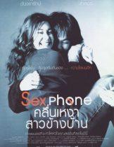 Sexphone (2003) คลื่นเหงา สาวข้างบ้าน