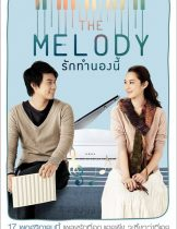 The Melody (2012) รักทำนองนี้