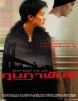 February (2003) กุมภาพันธ์