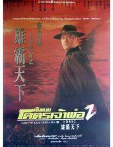 Lord of East China Sea II (Shang Hai huang di: Xiong ba tian xia) (1993) ต้นแบบโคตรเจ้าพ่อ 2