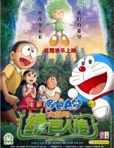 Doraemon: Nobita to midori no kyojinden (2008) โดราเอมอน เดอะมูฟวี่ โนบิตะกับตำนานยักษ์พฤกษา
