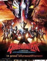 Ultraman Taiga: the Movie New Generation Climax (2020) อุลตร้าแมนไทกะ