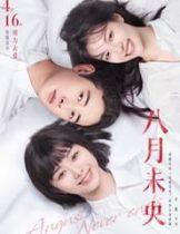 August Never Ends (2021) ชื่อมหัวใจไว้ด้วยรัก
