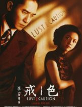 Lust, Caution (2007) เล่ห์ราคะ