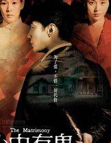 The Matrimony (2007) ฝังรักฝากวิญญาณเฮี้ยน