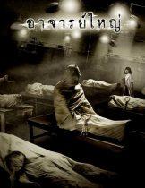 CADAVER (2006) ศพ อาจารย์ใหญ่