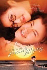 Last Love (2003) ความรักครั้งสุดท้าย