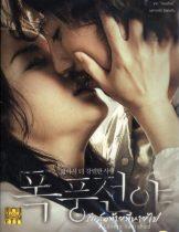 Lovers Vanished (2010) รักสุดท้ายที่หายไป